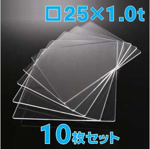 合成石英ガラス基板 Labo-USQ □25×25×1.0t (mm)  10枚セット 高透過率 高純度