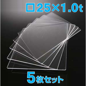 合成石英ガラス基板 Labo-USQ □25×25×1.0t (mm)  5枚セット 高透過率 高純度