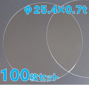 実験用石英ウエハー Labo-Wafer  φ25.4×0.7t(mm) 100枚 合成石英基板