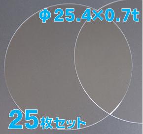 実験用石英ウエハー Labo-Wafer  φ25.4×0.7t(mm) 25枚 合成石英基板