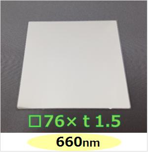 660nm バンドパスフィルター K0051  □76mm×t1.5mm (有効範囲□70mm)