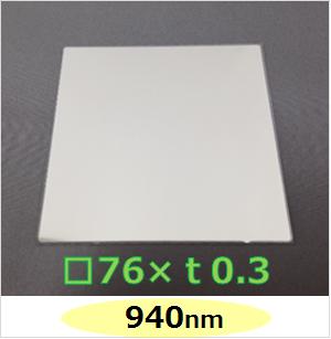 940nm バンドパスフィルター K0057  □76mm×t0.3mm (有効範囲□70mm)