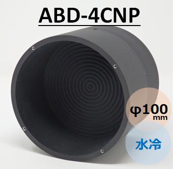 ビームダンパー TRAP-IT (ビームトラップ ビームディフューザー) ABD-4CNP  水冷 φ100mm 受光能力0~1kW スタンド無