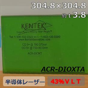 レーザー保護ウィンドウ  ACR-DIOXTA    グリーン 43%VLT 半導体レーザー