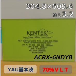 レーザー保護ウィンドウ  ACRX-6NDYB    イエローグリーン 70%VLT YAG基本波