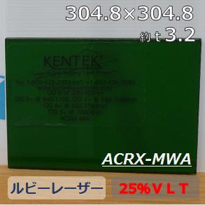 レーザー保護ウィンドウ  ACRX-MWA    グリーン 25%VLT ルビーレーザー