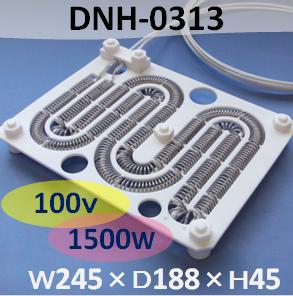 テフロンヒーター DNH-0313 W245 × D188 × H45 (mm) 100v 1500W
