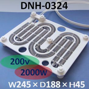 テフロンヒーター DNH-0324 W245 × D188 × H45 (mm) 200v 2000W