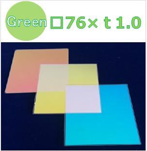 ダイクロイックフィルター K0044  □76±0.2(有効範囲□70mm)×t1.0±0.1(mm) Green