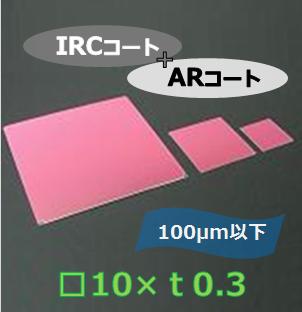 IRカットフィルター#c K0030  (両面 IRC+AR) □10mm 板厚t0.3mm 100μm以下