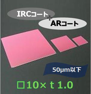 IRカットフィルター#d K0033  (両面 IRC+AR) □10mm 板厚t1.0mm 50μm以下