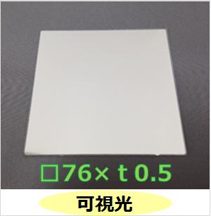 可視光カットフィルター K0050  □76mm×t0.5mm (有効範囲□70mm)