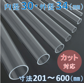 Labo-Tube(オーダー石英管)【内径30mm 外径34mm】 寸法長201~600mm《2本以上で20~50%引!》