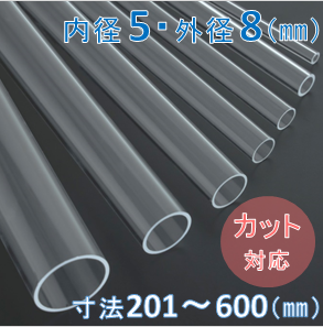 Labo-Tube(オーダー石英管)【内径5mm 外径8mm】 寸法長201~600mm《2本以上で20~50%引!》
