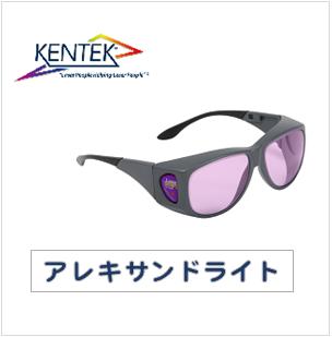 レーザー保護メガネ KXL-7101 オーバーフィット (アレキサンドライト) ピンク 可視光透過率 45%