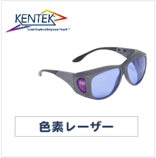 レーザー保護メガネ KXL-8801 オーバーフィット (色素レーザー) ライトブルー 可視光透過率 29%
