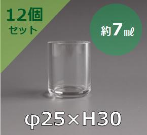 プチクォーツ 石英製ビーカー(7ml)×12個セット