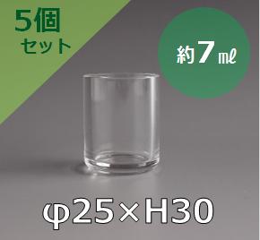プチクォーツ 石英製ビーカー(7ml)×5個セット