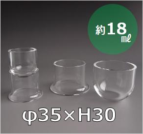 プチクォーツ 石英製ルツボ(18ml)