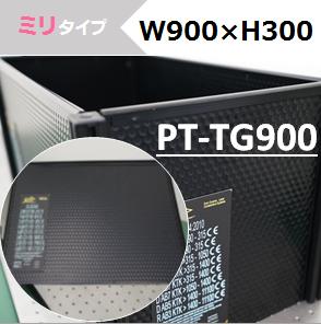 テーブルガード 900mmパネル (ミリタイプ) W900×H300