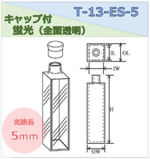 キャップ付蛍光セル(全面透明) T-13-ES-5