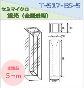セミマイクロ蛍光セル(全面透明) T-517-ES-5