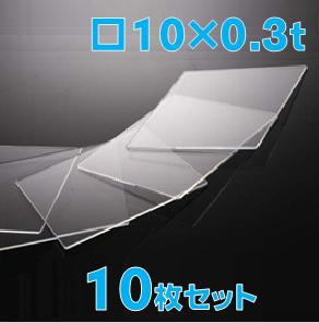 薄型合成石英基板 Labo-CG  10×10×0.3t(mm) 10枚
