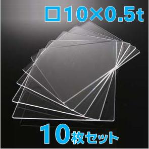 合成石英ガラス基板 Labo-USQ □10×10×0.5t (mm)  10枚セット 高透過率 高純度