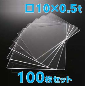 合成石英ガラス基板 Labo-USQ □10×10×0.5t (mm)  100枚セット 高透過率 高純度