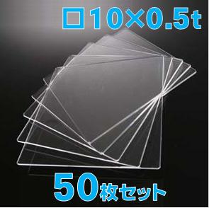 合成石英ガラス基板 Labo-USQ □10×10×0.5t (mm)  50枚セット 高透過率 高純度