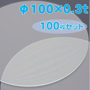 ガラス基板(ホウケイ酸ガラス) φ100×0.3t(mm) 100枚セット