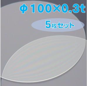 ガラス基板(ホウケイ酸ガラス) φ100×0.3t(mm) 5枚セット