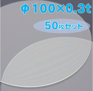 ガラス基板(ホウケイ酸ガラス) φ100×0.3t(mm) 50枚セット