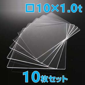 合成石英ガラス基板 Labo-USQ □10×10×1.0t (mm)  10枚セット 高透過率 高純度