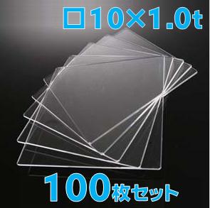 合成石英ガラス基板 Labo-USQ □10×10×1.0t (mm)  100枚セット 高透過率 高純度