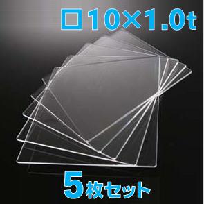 合成石英ガラス基板 Labo-USQ □10×10×1.0t (mm)  5枚セット 高透過率 高純度