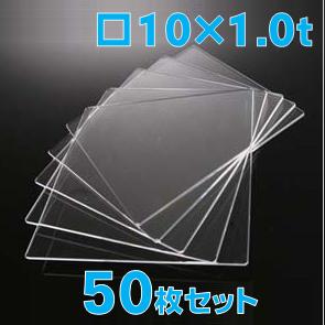 合成石英ガラス基板 Labo-USQ □10×10×1.0t (mm)  50枚セット 高透過率 高純度