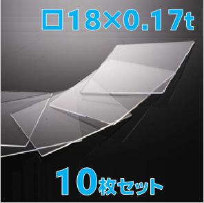 薄型合成石英基板 Labo-CG  18×18×0.17t(mm) 10枚