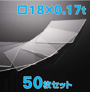 薄型合成石英基板 Labo-CG  18×18×0.17t(mm) 50枚
