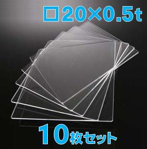 合成石英ガラス基板 Labo-USQ □20×20×0.5t (mm)  10枚セット 高透過率 高純度