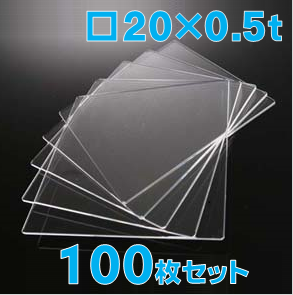 合成石英ガラス基板 Labo-USQ □20×20×0.5t (mm)  100枚セット 高透過率 高純度