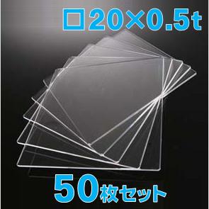 合成石英ガラス基板 Labo-USQ □20×20×0.5t (mm)  50枚セット 高透過率 高純度