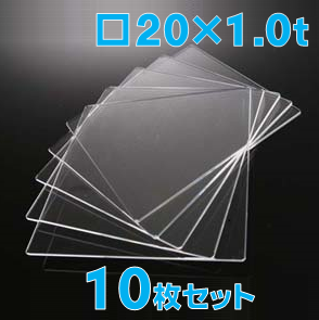 合成石英ガラス基板 Labo-USQ □20×20×1.0t (mm)  10枚セット 高透過率 高純度