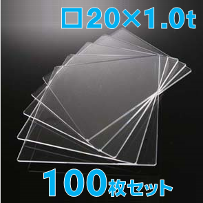 合成石英ガラス基板 Labo-USQ □20×20×1.0t (mm)  100枚セット 高透過率 高純度