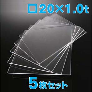 合成石英ガラス基板 Labo-USQ® □20×20×1.0t (mm)  5枚セット 高透過率 高純度