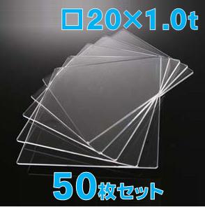 合成石英ガラス基板 Labo-USQ □20×20×1.0t (mm)  50枚セット 高透過率 高純度