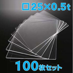合成石英ガラス基板 Labo-USQ □25×25×0.5t (mm)  100枚セット 高透過率 高純度