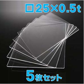 合成石英ガラス基板 Labo-USQ □25×25×0.5t (mm)  5枚セット 高透過率 高純度