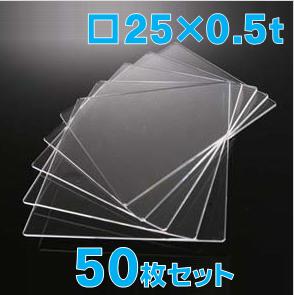合成石英ガラス基板 Labo-USQ □25×25×0.5t (mm)  50枚セット 高透過率 高純度