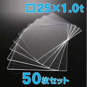 合成石英ガラス基板 Labo-USQ □25×25×1.0t (mm)  50枚セット 高透過率 高純度
